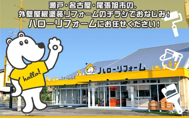 瀬戸・名古屋・尾張旭市で、外装リフォームも チラシでおなじみ! ハローリフォームにお任せください!