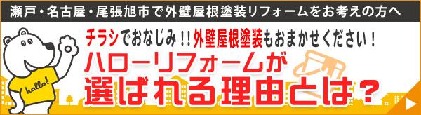 瀬戸・名古屋・尾張旭市で外装リフォームをお考えの方へ チラシでおなじみ!!外壁塗装リフォームもおまかせください! ハローリフォームが選ばれる理由とは?