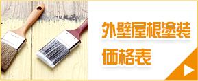 外壁・屋根塗装の明瞭価格! 外壁塗装価格表